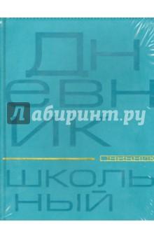 """Дневник """"БУКВЫ.ЯРКИЕ ЦВЕТА"""", в ассортименте (10-176)"""