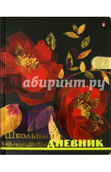 Дневник 5 - 11 классы Цветы (10-202/58) ирина горюнова армянский дневник цавд танем