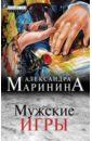 Мужские игры, Маринина Александра