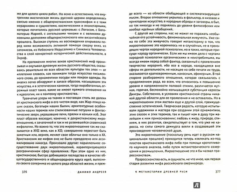 Иллюстрация 1 из 18 для Роза Мира - Даниил Андреев | Лабиринт - книги. Источник: Лабиринт
