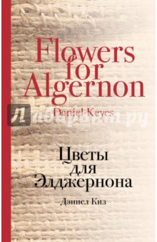 Дэниел киз цветы для элджернона о чем книга