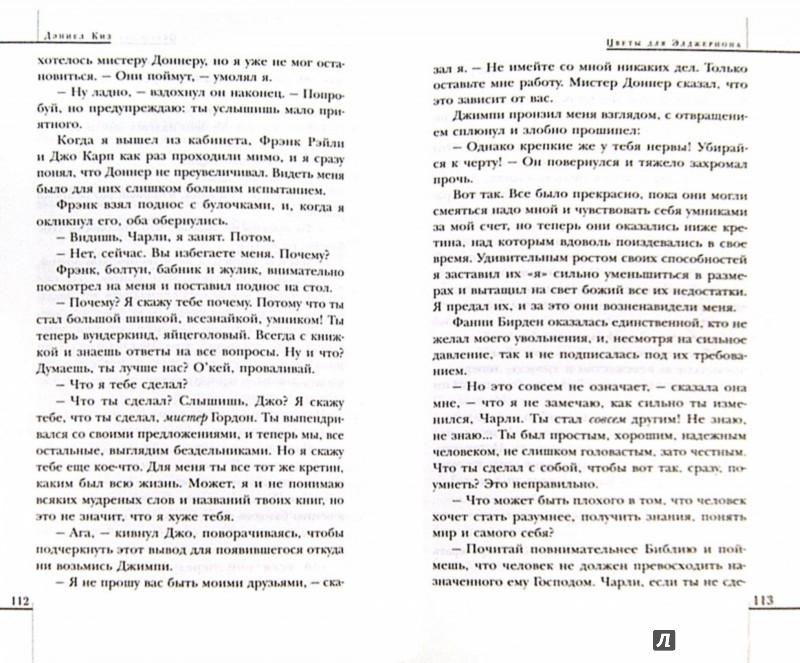 Иллюстрация 1 из 20 для Цветы для Элджернона - Дэниел Киз | Лабиринт - книги. Источник: Лабиринт