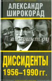 Диссиденты 1956-1990 гг
