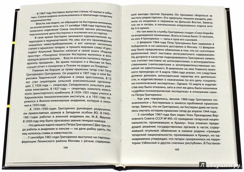 Иллюстрация 1 из 2 для Диссиденты 1956-1990 гг - Александр Широкорад | Лабиринт - книги. Источник: Лабиринт
