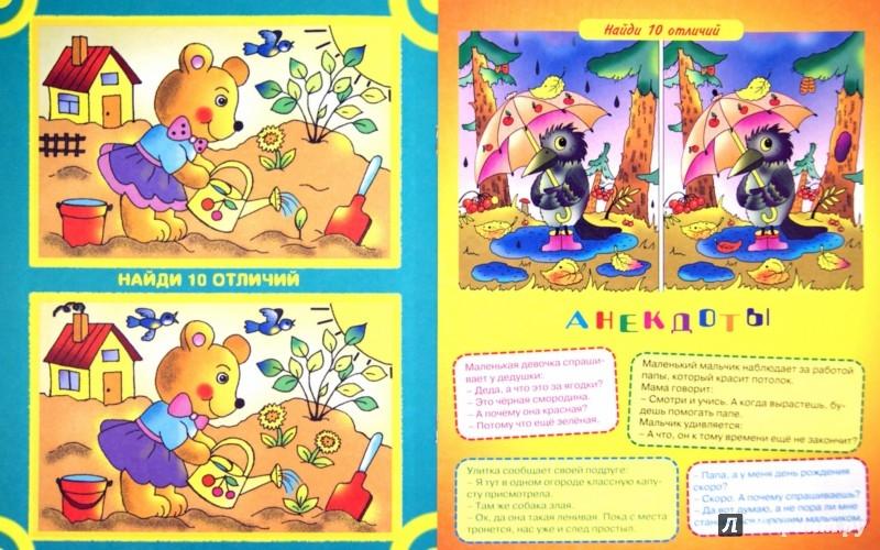 Иллюстрация 1 из 11 для Найди отличия - Е. Смирнова | Лабиринт - книги. Источник: Лабиринт