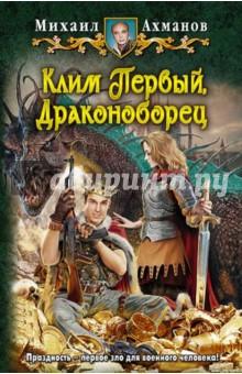 Клим Первый, Драконоборец
