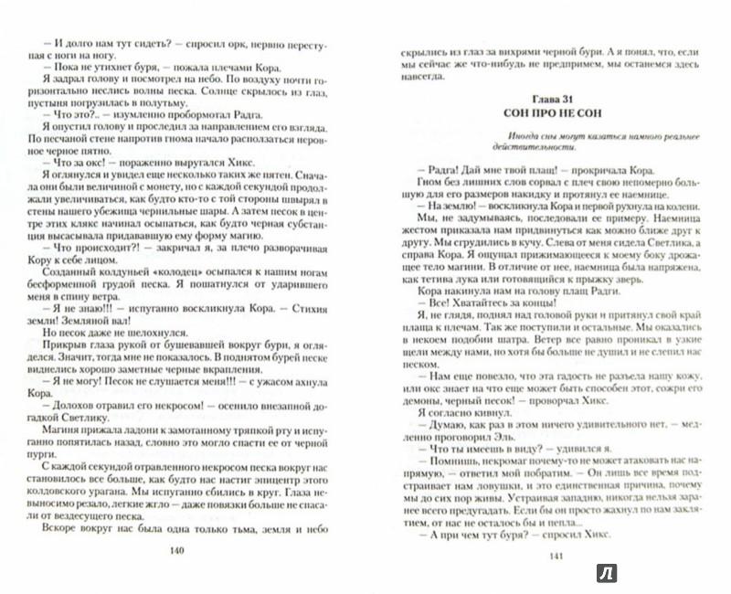 Иллюстрация 1 из 22 для Хроники Вергилии. Империя орков - Виктор Ятаганов | Лабиринт - книги. Источник: Лабиринт