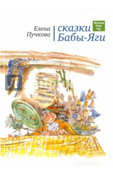 Сказки Бабы-яги. Стихи для детей недорого