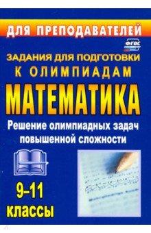Олимпиадные задания по математике. 9-11 классы. Решение олимпиадных задач повышенной сложности. ФГОС