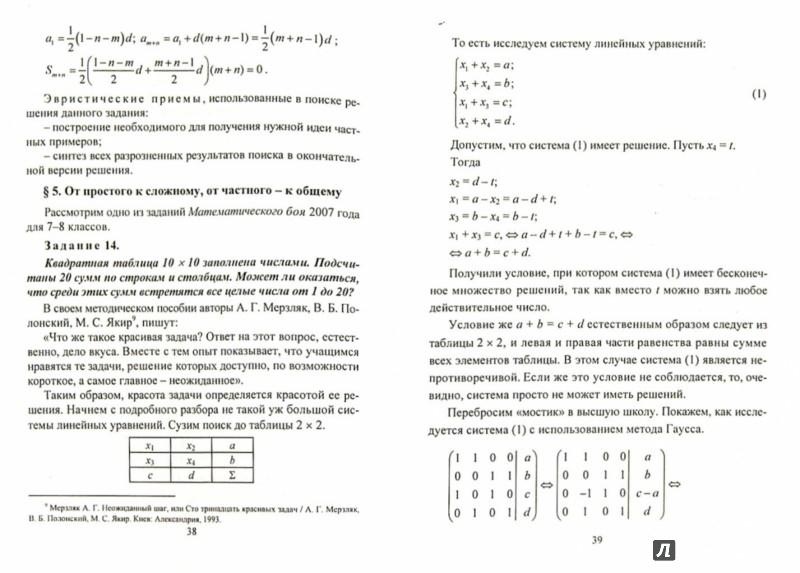 Олимпиадные задания по математике в 10 11 классах