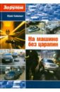 На машине без царапин, Хайкевич Юрий Адольфович