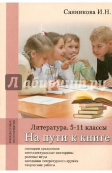 На пути к книге. Литература. 5-11 классы. Методическое пособие