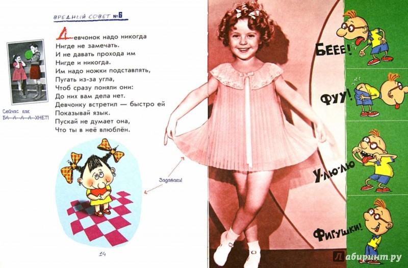 Иллюстрация 1 из 15 для Вредные советы. Надо с младшими делиться - Григорий Остер   Лабиринт - книги. Источник: Лабиринт