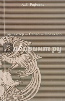 Компьютер - Слово - Фольклор
