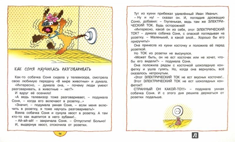 Иллюстрация 1 из 21 для Умная собачка Соня - Андрей Усачев | Лабиринт - книги. Источник: Лабиринт