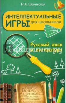 Интеллектуальные игры для школьников. Русский язык и литература
