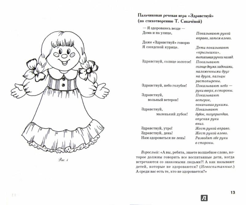 Иллюстрация 1 из 27 для Учимся этикету вместе с Машей и Мишей. Пособие по дошкольному этикету на основе игротерапии - Светлана Ихсанова   Лабиринт - книги. Источник: Лабиринт