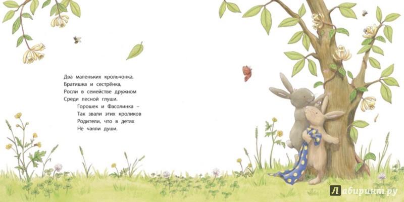 Иллюстрация 1 из 19 для Любимое одеяло - Амбер Стюарт | Лабиринт - книги. Источник: Лабиринт