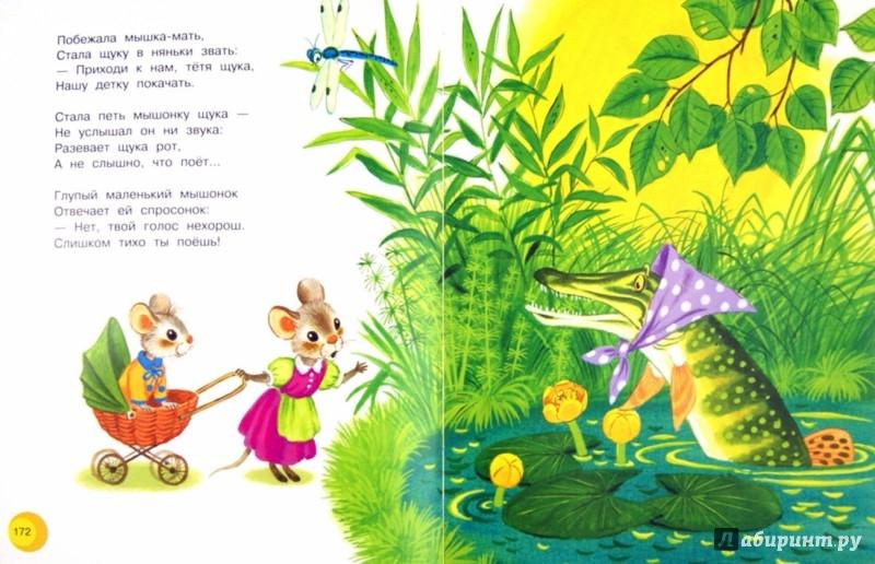Иллюстрация 1 из 48 для Стихи, сказки, азбуки, загадки - Самуил Маршак | Лабиринт - книги. Источник: Лабиринт