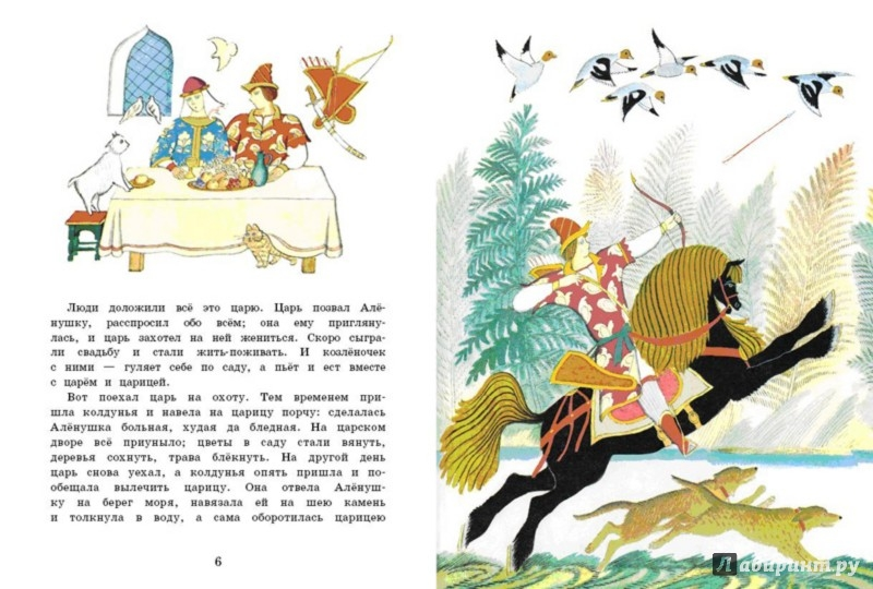 Иллюстрация 1 из 22 для Сестрица Алёнушка и братец Иванушка | Лабиринт - книги. Источник: Лабиринт