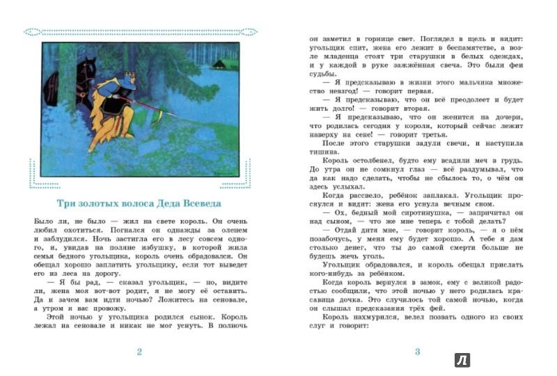 Иллюстрация 1 из 48 для Три золотых волоса Деда Всеведа - Карел Эрбен | Лабиринт - книги. Источник: Лабиринт
