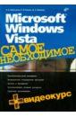 Microsoft Windows Vista. Самое необходимое (+CD), Омельченко Людмила,Шевякова Дарья Аркадьевна,Тихонов Аркадий Федорович