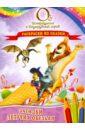 Загадки Летучих обезьян. Раскраски из сказки жилинская а ред загадки летучих обезьян раскраски из сказки