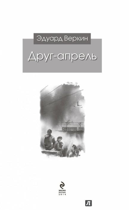Иллюстрация 1 из 13 для Друг-апрель - Эдуард Веркин | Лабиринт - книги. Источник: Лабиринт