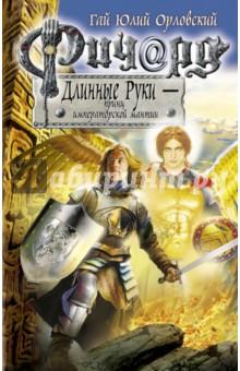 Ричард Длинные Руки - принц императорской мантии эксмо ричард длинные руки штатгалтер