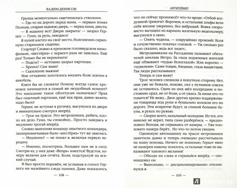 Иллюстрация 1 из 7 для Антигеймер - Вадим Денисов | Лабиринт - книги. Источник: Лабиринт