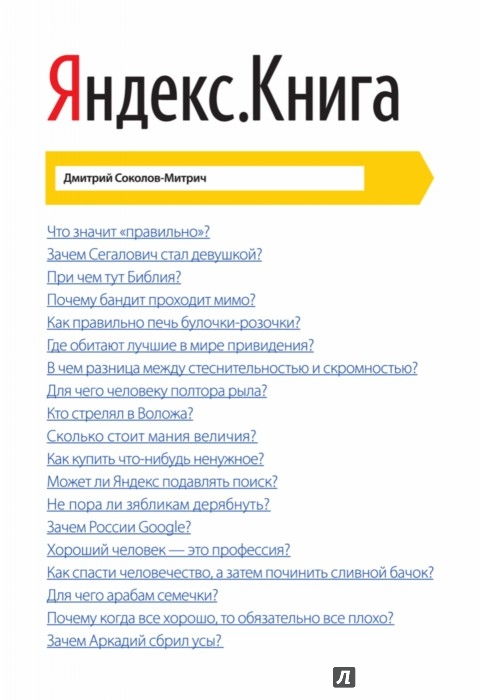 Иллюстрация 1 из 5 для Яндекс.Книга - Дмитрий Соколов-Митрич | Лабиринт - книги. Источник: Лабиринт
