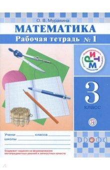 Математика. 3 класс. Рабочая тетрадь № 1. РИТМ. ФГОС математика 3 класс рабочая тетрадь 2 фгос