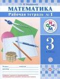 Математика. 3 класс. Рабочая тетрадь № 1. РИТМ