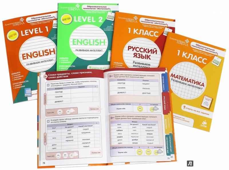 учебники ломоносовская школа 1 класс