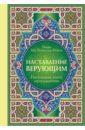 ал-Газали Абу Хамид Настольная книга мусульманина: Наставление верующим майсем аль джанаби теология и философия ал газали