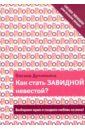 Дуплякина Оксана Викторовна Как стать Завидной невестой? дуплякина оксана викторовна как быть счастливой женой