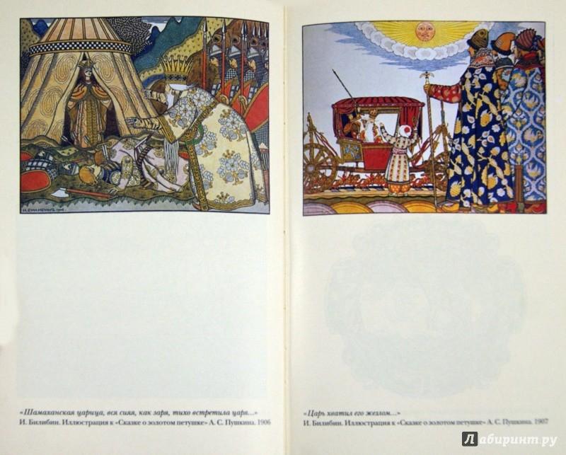 Иллюстрация 1 из 33 для Стихотворения - Александр Пушкин | Лабиринт - книги. Источник: Лабиринт