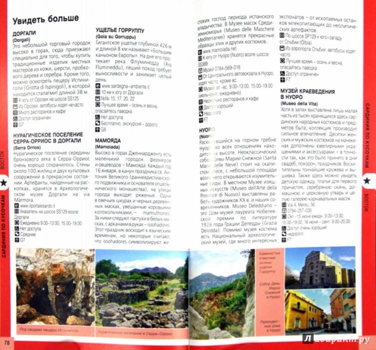 Иллюстрация 1 из 7 для Сардиния. Путеводитель (+ карта) - Нина Усова | Лабиринт - книги. Источник: Лабиринт