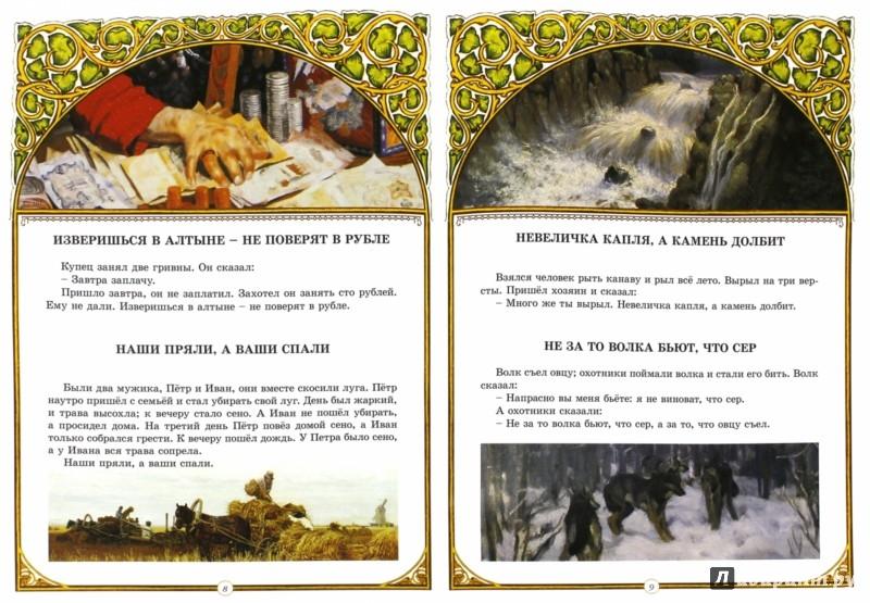 Иллюстрация 1 из 19 для Пословицы и загадки - Лев Толстой | Лабиринт - книги. Источник: Лабиринт
