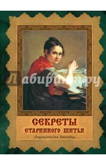 Секреты старинного шитья. Энциклопедия вышивки каталог искусство сегодня