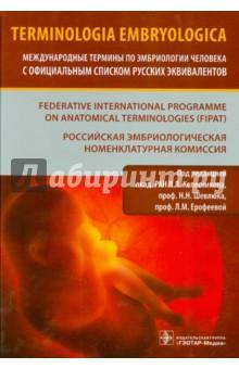 Terminologia Embryologica. Международные термины по эмбриологии человека с официальным списком