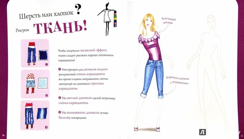 Иллюстрация 1 из 5 для Стань модельером! Дизайнерская одежда. Рисуй дизайнерскую одежду! - Дандо, Полини | Лабиринт - книги. Источник: Лабиринт