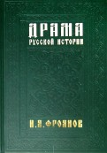 Драма русской истории. На путях к Опричнине