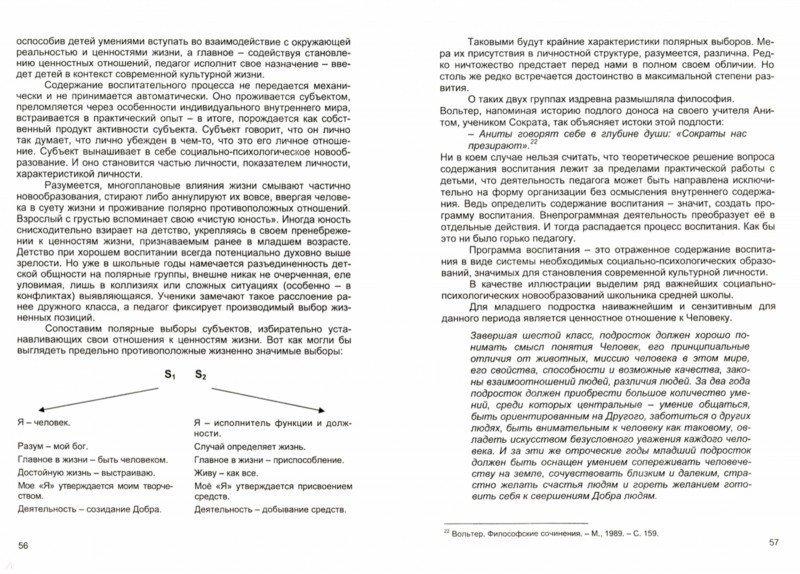Иллюстрация 1 из 12 для Лекции о воспитании - Надежда Щуркова   Лабиринт - книги. Источник: Лабиринт