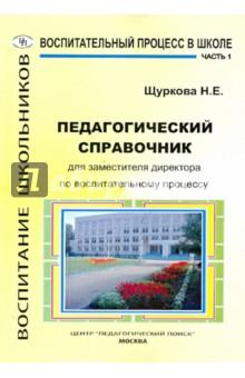 Педагогический справочник для заместителя директора по воспитательному процессу. Часть 1 идеи для воскресной школы