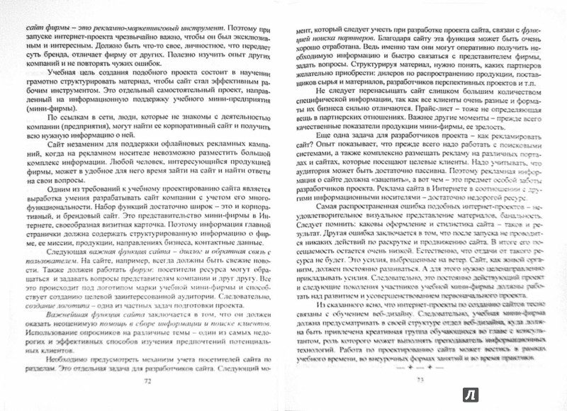 Иллюстрация 1 из 13 для Метод проектов в учебном процессе - М. Романовская | Лабиринт - книги. Источник: Лабиринт