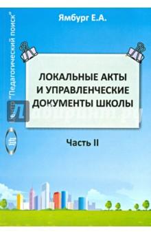 Локальные акты и управленческие документы школы. Книга 2
