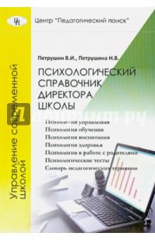 Психологический справочник директора школы