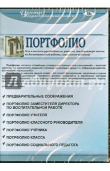 Портфолио заместителя по воспитательной работе (CD) попова г п кн cd портфолио педагога фгос