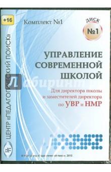 Управление современной школой. Диск 1 (CD) управление современной школой диск 2 cd